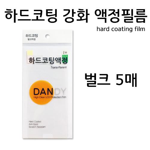 애드테크 강화액정 (벌크 5매) LG-F200 [옵티머스 뷰2]